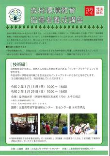 森林環境教育.png