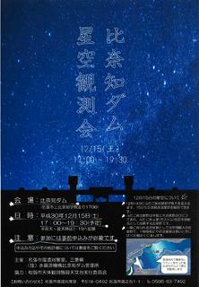 比奈知ダム星空観測会.png