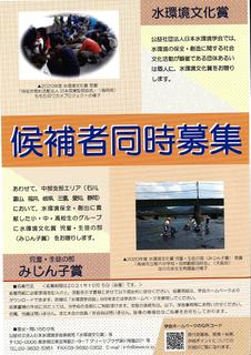 水環境文化賞.png