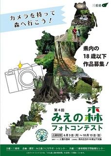 第4回みえの森フォトコンテスト チラシ(607KB)_ページ_1.jpg