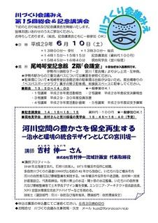 第15回総会&記念講演会チラシ(233KB)_ページ_1.jpg