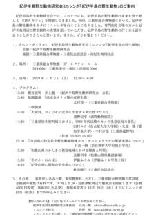 紀伊半島野生動物研究会ミニシンポ.jpg