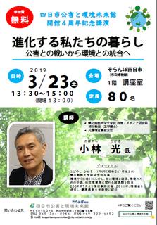 開館4周年記念講演.png