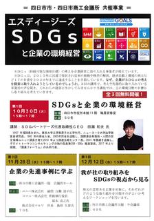 SDGsと企業の環境経営.png