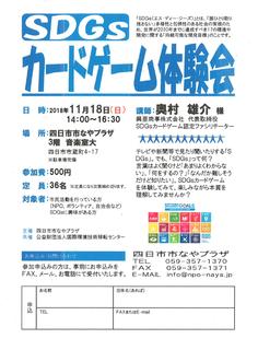 SDGsカードゲーム体験会.png