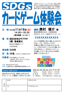 SDGs体験会チラシ.png